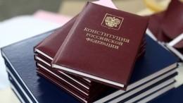 Президент обсудил срабочей группой поправки вКонституцию РФ