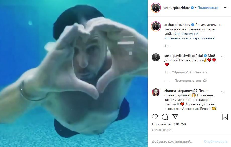 «Ихтиандр!»— Александр Ревва показал «эротику» сморского дна