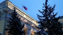 Центробанк планирует изменить основания для блокировки счетов