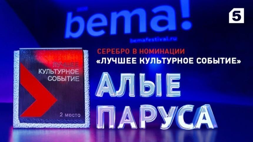 Праздник выпускников «Алые паруса-2019» получил награды престижной премии BEMA