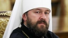 Митрополит Иларион извинился заслова протоиерея огражданских женах