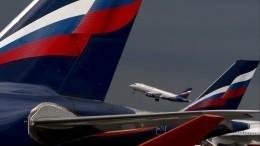 «Аэрофлот» частично отменяет рейсы вКитай