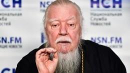 Протоиерей Смирнов предложил создать организацию для сохранения девственности