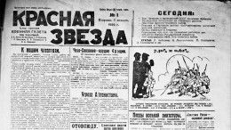 Минобороны публикует все выпуски «Красной звезды» времен ВОВ