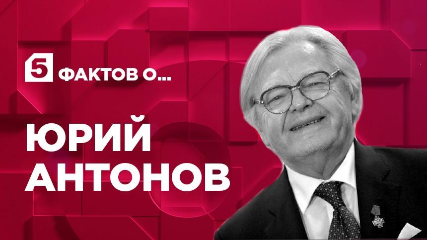 Пять фактов оЮрии Антонове