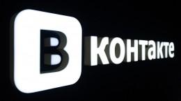 ВКонтакте запустила полностью обновленную версию мобильного приложения