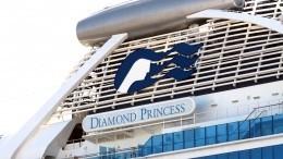 Среди скончавшихся откоронавируса пассажиров Diamond Princess россиян нет