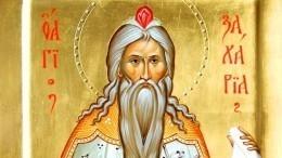 День Захарии Серповидца: что нужно икатегорически нельзя делать 21февраля