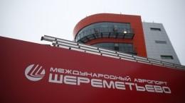 В«Шереметьево» прокомментировали информацию обобрушении потолка