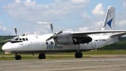 Пассажир рейса «Магадан— Кепервеем» пошутил обомбе наборту Ан-24