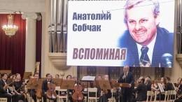 Как закалялась демократия: вПетербурге вспомнили первого мэра города Анатолия Собчака
