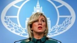 «Устроили балаган!»— Захарова ответила на«появление» свидетеля запуска «Бука»