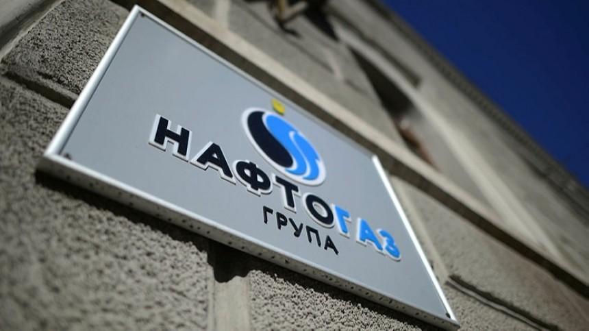 «Нафтогаз» объявил оснижении цен нагаз для граждан Украины