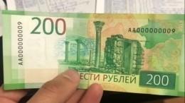 Предприимчивый россиянин продал 200-рублевую купюру за15 тысяч рублей