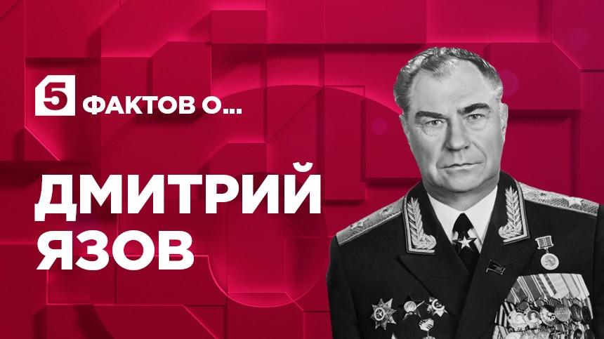 Пять фактов омаршале Дмитрии Язове