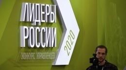 ВРФстартовал проект «Лидеры России. Политика»
