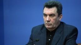 Секретарь СНБО Украины предсказал развал России