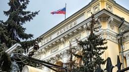 ЦБотменил комиссию для банков запереводы всистеме быстрых платежей