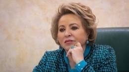 Матвиенко призвала держать под контролем реализацию закона ошкольном питании