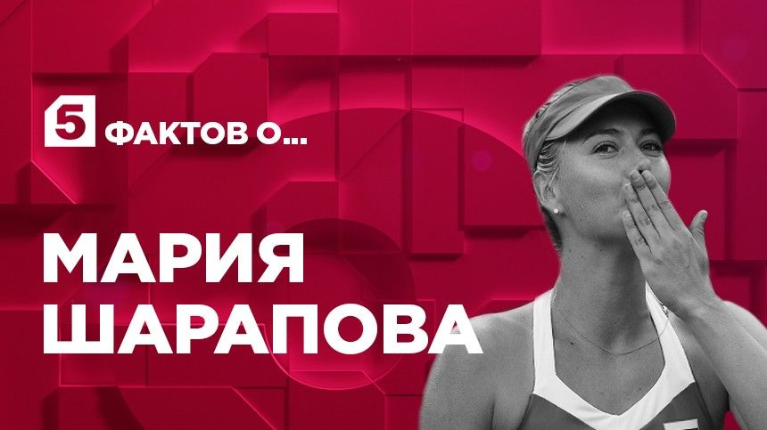 Пять фактов оМарии Шараповой