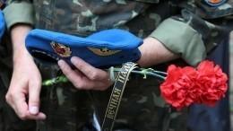 Панихида впамять опсковских десантниках прошла вМоскве