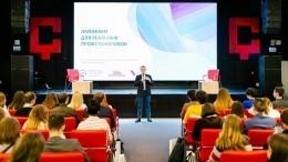 Итоги всероссийского студенческого конкурса «Профстажировки 2.0» подвели вМоскве