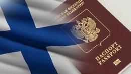 ВФинляндии могут отменить визовый режим для петербуржцев
