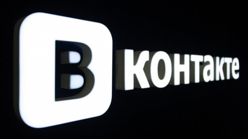 Вконтакте объявила озапуске новой платформы для онлайн-торговли