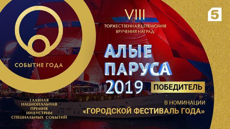 Проект «Алые паруса-2019» стал победителем Национальной премии «Событие года»