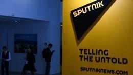 Нет состава преступления: журналистов Sputnik Турция освободили
