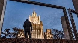 МИД РФпризвал ОБСЕ оценить действия Латвии, запретившей въезд для Андрея Захарова