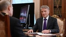 Греф: в2019 году Сбербанк получил 860 миллиардов рублей чистой прибыли