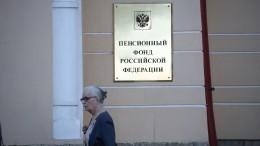 Пенсионный фонд проинформирует россиян оразмере ихбудущей пенсии