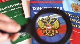 ОНФ создал сайт попоправкам вКонституцию РФ