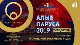 «Алые паруса-2019» признали главным городским фестивалем года