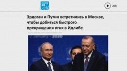 Как отреагировали западные СМИ навстречу Путина иЭрдогана