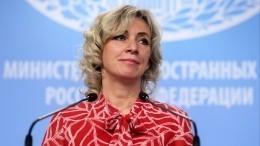 Захарова заявила одавлении Нидерландов насуд поделу окрушении Boeing вДонбассе