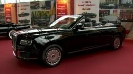Люксовый Aurus Senat Cabrio показали навыставке ретро-автомобилей вМоскве