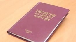 Обсуждение поправок кКонституции вышло нафинишную прямую