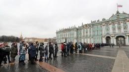 Очередь вЭрмитаж растянулась навсю Дворцовую площадь