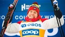 Лыжник Большунов вновь выиграл гонку на50 километров вНорвегии