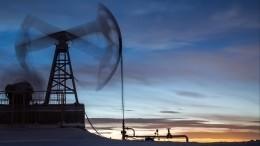 «Ожидаемый эффект»: Экономист оснижении мировых цен нанефть