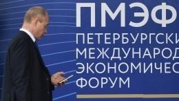 XXIV Петербургский международный экономический форум состоится в2021 году