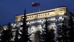 Какие меры предпринимает Центробанк для защиты российского рынка?