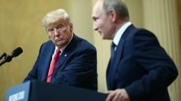 Путин рассказал, что они сТрампом называют друг друга поимени