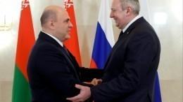 Встреча премьер-министров России иБелоруссии состоялась вМоскве