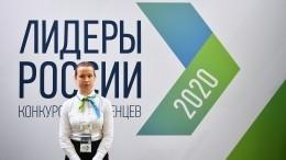 Более 25 тысяч заявок подано наконкурс «Лидеры России. Политика»