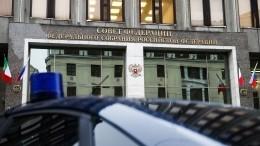 Совфед одобрил поправки вКонституцию России