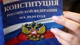 Две трети регионов поддержали закон опоправке вКонституцию