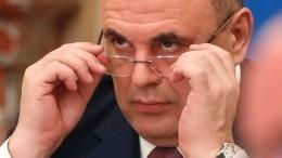 Мишустин заявил, что ситуация вроссийской экономике под контролем